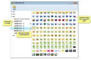 文件夹图标修改大师LOGO