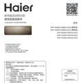 海尔KFR-35GW/15DBA21AU1(尊贵金)家用直流变频空调使用安装说明书