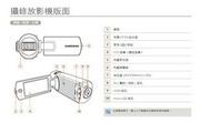 三星HMX-QF320数码摄相机使用说明书