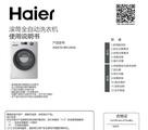 海尔XQG70-BX12636滚筒洗衣机使用说明书