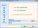 Updater 在线升级开发包