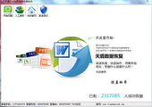 天盾Oracle数据库恢复软件