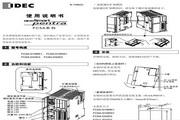和泉FC5A-D16RS1型可编程控制器使用说明书