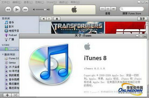 itunes For XP 11.2