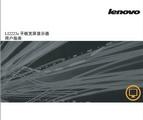 联想LI2223sw液晶显示器使用说明书
