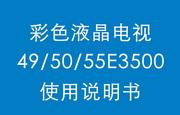 创维49E3500(9R46机芯)液晶彩电使用说明书