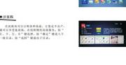 创维55E3500(9R46机芯)液晶彩电使用说明书