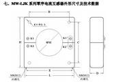 妙王MW-LJK260零序电流互感器使用说明书