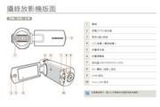 三星HMX-QF33数码摄相机使用说明书