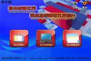 抢答器软件(网络版)|局域网抢答器软件