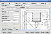 恒智天成建筑工程安全设施计算软件多媒体教学