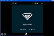 超级wifi电脑版段首LOGO
