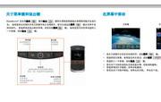 黑莓8910手机使用说明书