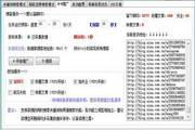 新浪博客推广软件(全能型)