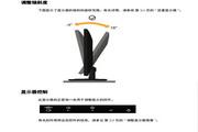 联想F2724A液晶显示器使用说明书