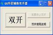 QQ华夏辅助双开器