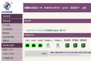 海蜘蛛路由 U盘版 For Linux