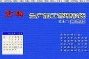 宏钧生产加工管理软件实木门加工专业版