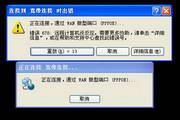 宽带错误代码678解决工具