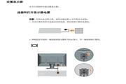 联想F2014A液晶显示器使用说明书