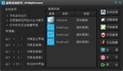 ��M桌面(VirtualDesktop)