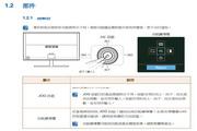 三星U28D590D液晶显示器使用说明书