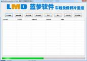 蓝梦车载录像数据恢复软件