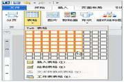 永中Office 新春版 For Linux