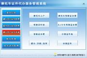 宏达摩托车证件代办服务管理系统 绿色版