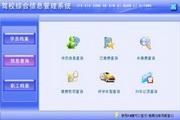 宏达驾校综合信息管理系统 绿色版