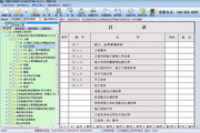 恒智天成江苏建筑新规范资料软件