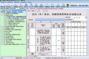 恒智天成建筑工程管理资料软件贵州地区版