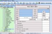 恒智天成湖南建筑施工资料软件湖南版