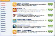 诺基亚5233软件大全下载