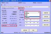 IP地址设置工具