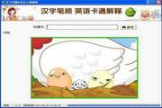 汉字笔顺_英语卡通解释