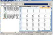 H-office Recovery office2007格式數據恢復軟件