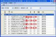 易通京东订单采集打印发货软件