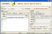RichMailClear电子邮件地址清理工具