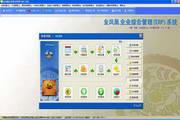 金凤凰企业综合管理(ERP)系统sql2000版