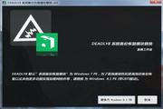 x64 DEADLY8 系统备份恢复模块替换