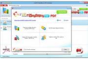 WordStar轉換成PDF轉換器