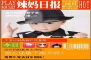 辣妈日报 For Android
