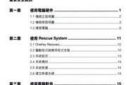 联想Lenovo H420台式电脑使用使用说明书