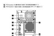 联想Lenovo H405台式电脑使用使用说明书