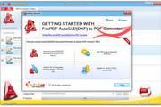 AutoCAD DXF转换成PDF转换器