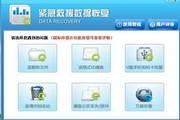 chkdsk磁盘修复/文件恢复工具