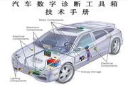 汽车数字诊断专用工具箱ADD9000说明书