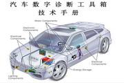 汽车数字诊断专用工具箱ADD5000说明书