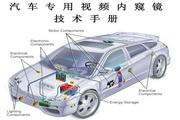 汽车专用内窥镜ADD2100说明书